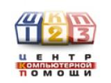 Логотип Центр компьютерной помощи 123