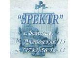 Логотип Спектр, ООО