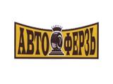 Логотип АВТОФЕРЗЬ