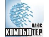 Логотип Компьютер плюс. Ремонт и продажа компьютеров.