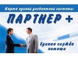 Логотип Дисконтная система «Партнер+»