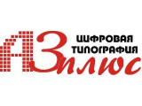 Логотип А3+, цифровая типография