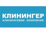 """Логотип Клининговая компания """"Клинингер"""" Профессиональная уборка всех типов помещений"""