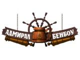 Логотип Адмирал Бенбоу, пивной ресторан