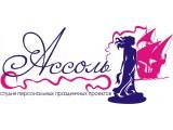 """Логотип """"Ассоль"""" - cтудия персональных праздничных проектов"""