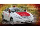 "Логотип ""АРТ-АВТО""Прокат автомобилей на свадьбу.Украшения на свадебный автомобиль."