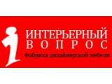 Логотип Интерьерный вопрос, ООО