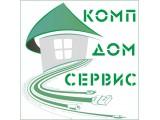 Логотип КОМПДОМСЕРВИС