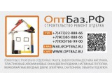 """Логотип """"ОптБаз.РФ"""" Ремонт и Отделка """"под ключ""""."""