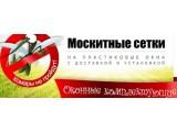 Логотип Противомоскитные Системы