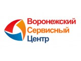 Логотип Воронежский Сервисный Центр