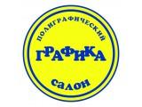 "Логотип Полиграфический салон ""Графика"", ООО"