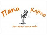 Логотип РА Папа Карло