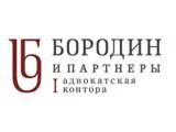 Логотип Адвокатская контора Бородин и Партнеры