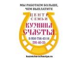 Логотип Кузница счастья брачное агентство центр семьи