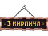 Логотип 3 кирпича, база строительных материалов
