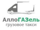 Логотип ЗаказГАЗели, ООО