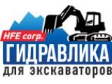 Логотип Гидравлика для экскаваторов, ООО