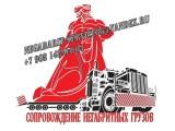 Логотип Компания Негабаритные грузы -Разрешение и сопровождение Воронеж
