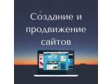 Логотип Cоздание и продвижение сайтов.