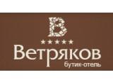 Логотип БУТИК-ОТЕЛЬ «ВЕТРЯКОВ»