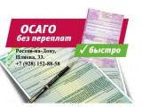 Логотип Центр страхования ОСАГО.